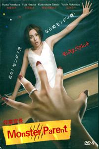 MONSTER PARENT Japanese Drama DVD Set