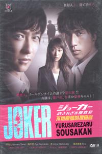 JOKER Japanese Drama DVD Set