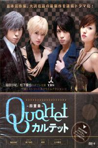 QUARTET Japanese Drama DVD Set