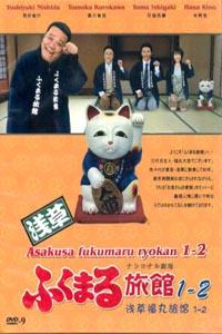 ASAKUSA FUKUMARU RYOKAN 1-2 Japanese Drama DVD Set