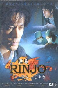 RINJO Japanese Drama DVD Set
