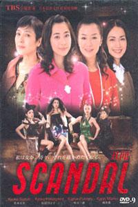 SCANDAL Japanese Drama DVD Set