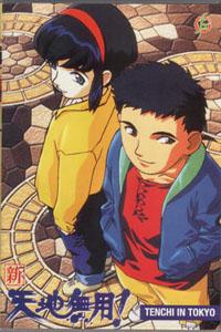 Tenchi In Toyko TV Series DVD Set