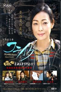 KYOTO BIJUTSU JIKEN EMAKI Japanese Drama DVD Set