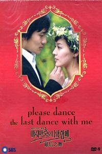 PLEASE DANCE THE LAST DANCE WITH ME Korean Drama DVD Set