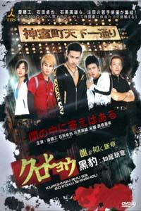 KUROHYOU RYU GA GOTOKYU SHINSHOU Japanese Drama DVD Set