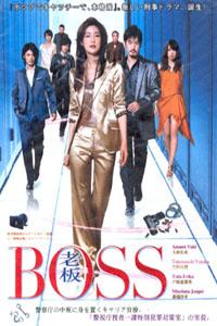 BOSS Japanese Drama DVD Set