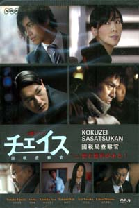 KOKUZEI SASATSUKAN Japanese Drama DVD Set