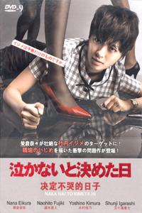 NAKA NAI TO KIMETA HI Japanese Drama DVD Set
