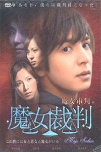 MAJO SAIBAN Japanese Drama DVD Set