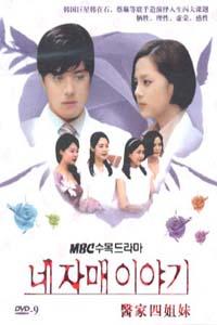 FOUR SISTERS Korean Drama DVD Set