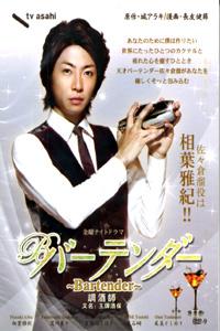 BARTENDER Japanese Drama DVD Set