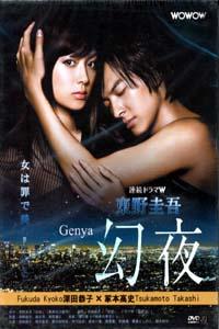 GENYA Japanese Drama DVD Set