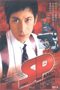 SECURITY POLICE Japanese Drama DVD Set