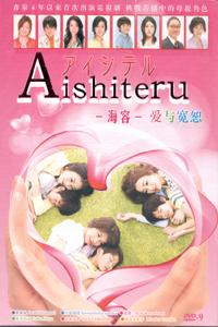 AISHITERU Japanese Drama DVD Set