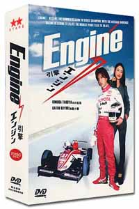 ENGINE Japanese Drama DVD Set