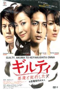 GUILTY, AKUMA TO KEIYAKUSHITA ONNA Japanese Drama DVD Set