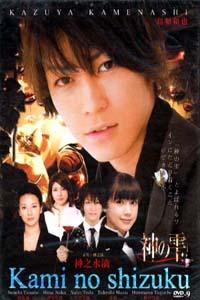KAMI NO SHIZUKU Japanese Drama DVD Set