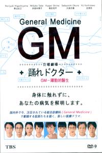 GENERAL MEDICINE Japanese Drama DVD Set