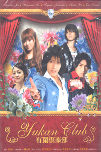 YUKAN CLUB Japanese Drama DVD Set