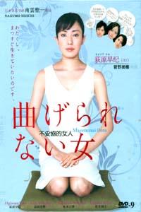 MAGERARENAI ONNA Japanese Drama DVD Set