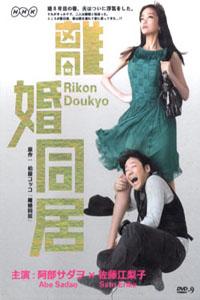 RIKON DOUKYO Japanese Drama DVD Set
