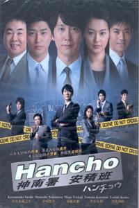 HANCHO Japanese Drama DVD Set