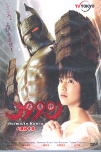 DAIMAJIN KANON Japanese Drama DVD Set