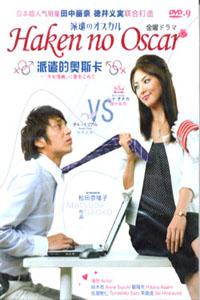HAKEN NO OSCAR Japanese Drama DVD Set