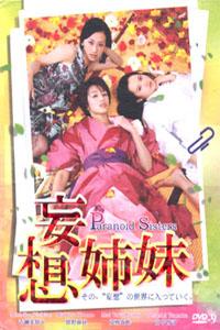 PARANOID SISTERS Japanese Drama DVD Set