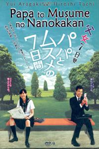 PAPA TO MUSUME NO NANOKAKAN Japanese Drama DVD Set