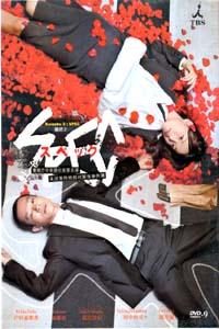 KEIZOKU 2: SPEC Japanese Drama DVD Set