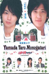 YAMADA TARO MONOGATARI Japanese Drama DVD Set