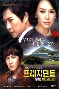 PRESIDENT Korean Drama DVD Set
