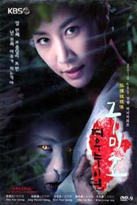 GRUDGE: THE REVOLT OF GUMIHO Korean Drama DVD Set
