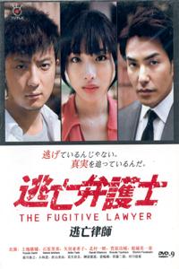 THE FUGITIVE LAWYER Japanese Drama DVD Set
