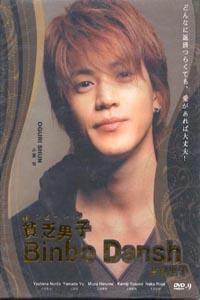BINBO DANSH Japanese Drama DVD Set