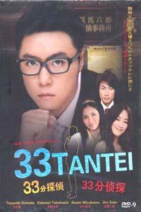 33 TANTEI Japanese Drama DVD Set