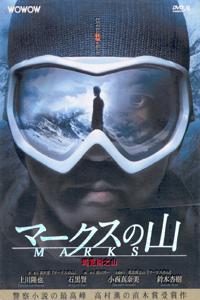 MARKS Japanese Drama DVD Set