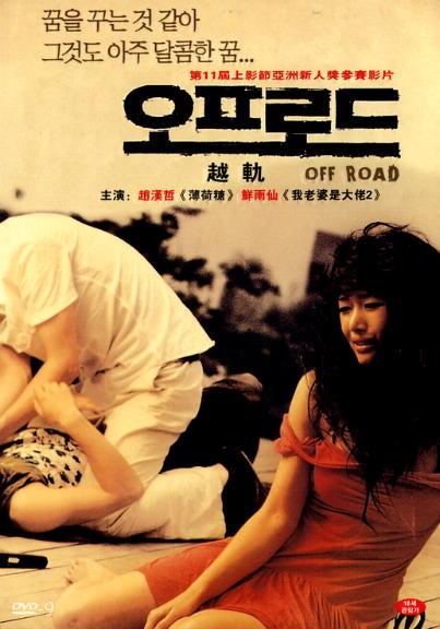 OFF ROAD KOREAN MOVIE DVD