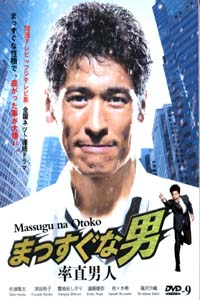 MASSUGU NA OTOKO Japanese Drama DVD Set