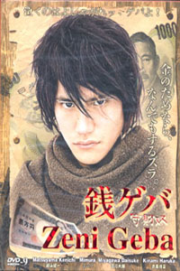 ZENI GEBA Japanese Drama DVD Set