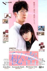 HIMITSU Japanese Drama DVD Set