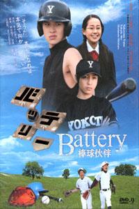 BATTERY Japanese Drama DVD Set