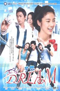DREAM Korean Drama DVD Set