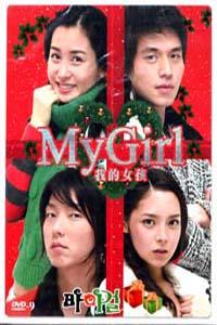 MY GIRL Korean Drama DVD Set