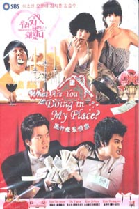 WHAT ARE YOU DOING IN MY PLACE? Korean Drama DVD Set