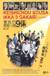 KEISHICHOU SOUSA IKKA 9 GAKARI SEASON 3 Japanese Drama DVD Set