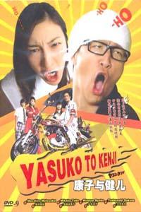 YASUKO TO KENJI Japanese Drama DVD Set