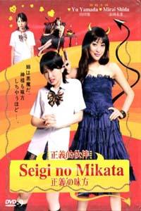 SEIGI NO MIKATA Japanese Drama DVD Set
